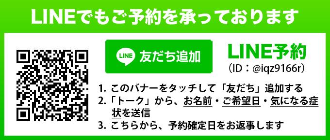 島田市 スギモト整体院へのご予約は、LINEからも承っております