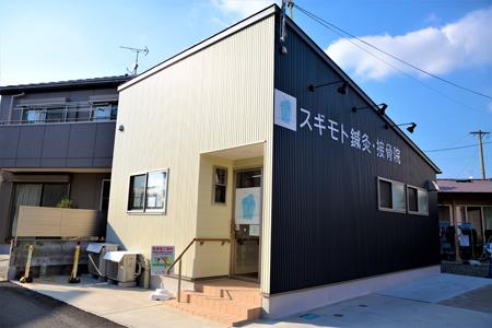 島田市 スギモト整体院