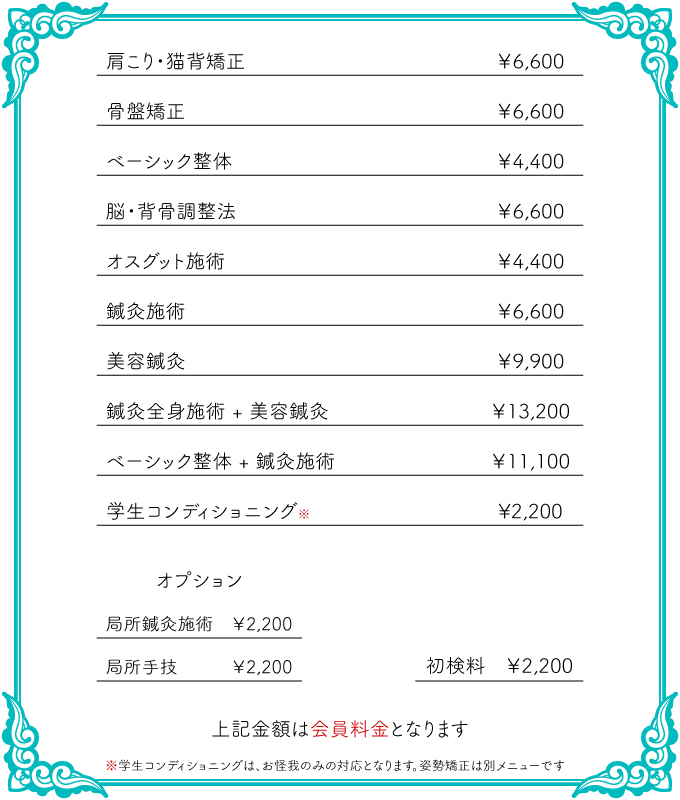 島田市 スギモト整体院のメニューと料金